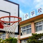 新型コロナ対策による『小学校休業等対応助成金』(申請期限:令和2年6月30日)